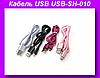 Кабель USB USB-SH-010, Кабель переходник