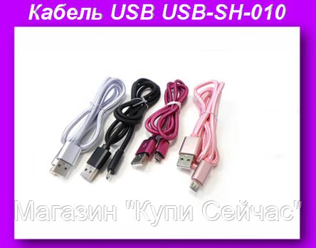 Кабель USB USB-SH-010, Кабель переходник, фото 2