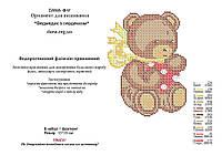 """Схема для вышивки на водорастворимом флизелине """"Ведмедик з сердечком"""""""