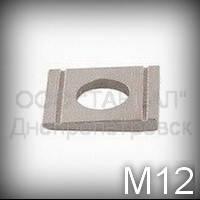 Шайба 12 косая оцинкованная квадратная DIN 434, ГОСТ 10906-78