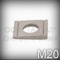 Шайба 20 косая оцинкованная квадратная DIN 434, ГОСТ 10906-78