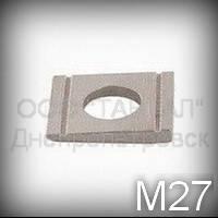 Шайба 27 косая квадратная DIN 434, ГОСТ 10906-78