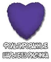 Надувной Воздушный шарик  из фольги, разные виды сердце, синий