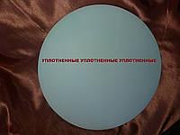 Подложка уплотненная для торта диаметр 300 мм