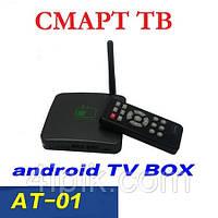 Приставка к телевизору Android 4.2 OS SMART TV Box Auxtek Mini PC AT-01 1Gb/8Gb/Wi-Fi