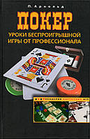 П.АРНОЛЬД Покер. Уроки беспроигрышной игры от профессионала