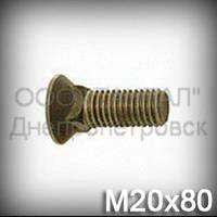 Болт плужный М20х80 ГОСТ 7786-81 (DIN 608) с потайной головкой и квадратным подголовником