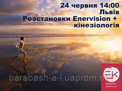 24 июня 14:00. Львов. Расстановки Enervision + кинезиология