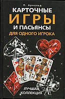 П.АРНОЛЬД Карточные игры и пасьянсы для одного игрока