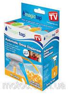 Дозатор для напитков magictap. Magic tap автоматический дозатор, крышка дозатор. Сифон