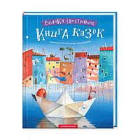 Велика ілюстрована книга казок - найкращий подарунок для кожної дитини