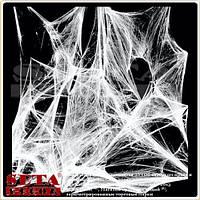 Огромная белая паутина декоративная 100 грамм ( тянется на 30 метров)