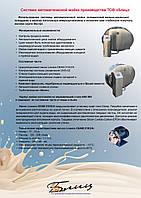 Автоматическая мойка охладителей молока