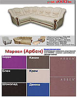 Мягкий угловой диван  деревяными накладками Князь  4 категория