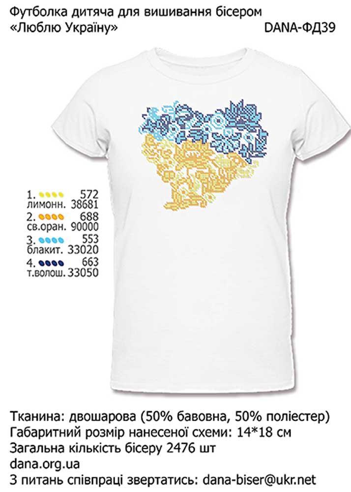 """Люблю Україну"""