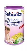 Чай Bebivita для увеличения лактации
