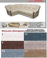 Князь Мягкий угловой диван  деревяными накладками 5 категория