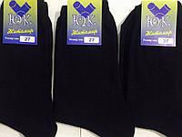 Носки мужские демисезонные «Житомир» 29-31 размер, чёрные
