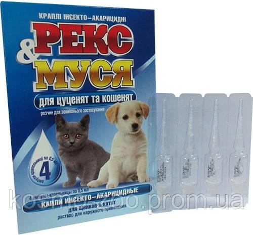Капли Рекс и Муся от блох и клещей для котят и щенков, 4 пипетки