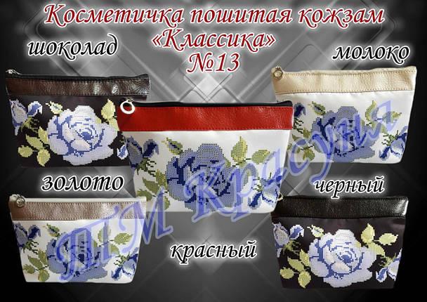 Пошитая косметичка под вышивку Классика-13, фото 2