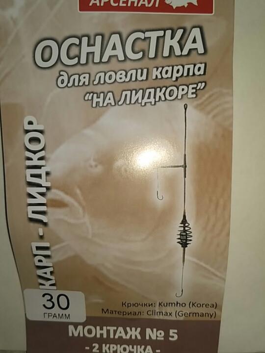 "Карповый монтаж #5 ,,Пружина "" 30 грамм"