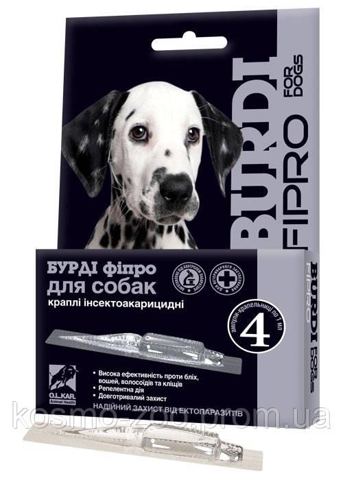Капли Бурди фипро от блох и клещей для собак , 4 пипетки