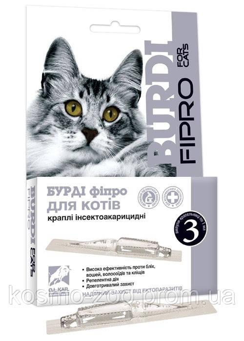 Капли Бурди фипро от блох и клещей для котов , 3 пипетки