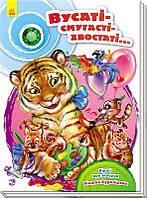 Вірші про тварин Вусаті смугасті хвостаті