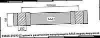 Штанга реактивная МАЗ L=800мм нерегулир. голая прицеп 93866-2919012