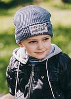Детская шапка САМИЛ для мальчиков оптом размер 50- 52-54