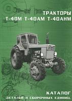 Каталог запчастей для трактора Т-40