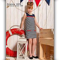 Детское платье-сарафан в полоску