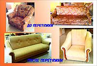 Перетяжка диван-книжка,кресло