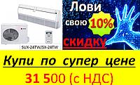 COOPER&HUNTER  СH-F24NK/CH-U24NK Напольно-подпотолочный кондиционер