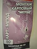 """Короповий монтаж#19 ,,Метод Тригранний"""" 50 грам, фото 3"""