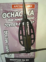 "Карповый монтаж ,,Супер - Метод"" 40 грамм"