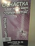 "Карповый монтаж#29 ,,Супер -метод"" 30 грамм, фото 3"