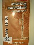 """Карповый монтаж#42  ,,Метод Flat"""" 60 грамм, фото 2"""