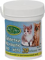 Таблетки от кашля ЗооХелс, для собак и котов, 20 таб.