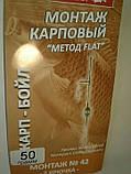 """Карповый монтаж#42 ,, Метод Flat"""" 50 грамм, фото 3"""