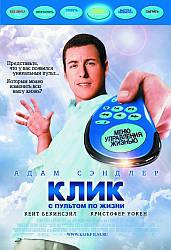 DVD-фільм Клік, з пультом по життю (А. Сендлер) (США, 2006)