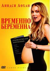 DVD-фільм Тимчасово вагітна (Л. Лохан) (США, 2009)
