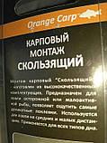 "Карповый монтаж,,Скользящий"" 85 грамм, фото 3"