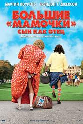 DVD-фільм Великі матусі: Син як батько (М. Лоуренс) (США, 2011)