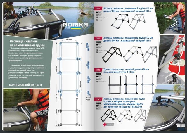 лестница для лодки | трап для лодки | borika fasten