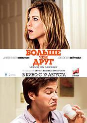 DVD-фільм: Більше, ніж друг (Д. Еністон) (США, 2010)
