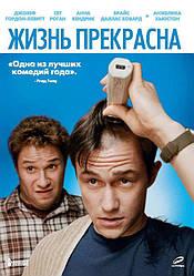 DVD-фільм Життя прекрасне (Д. Гордон-Левітт) (США, 2011)