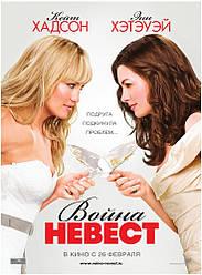 DVD-фільм: Війна наречених (К. Хадсон) (США, 2009) УКРАЇНСЬКОЮ МОВОЮ