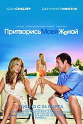 DVD-фільм: Дружина на прокат (А. Сендлер) (США, 2011)