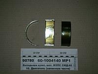 Вкладыши комп. шат СМД-60 Р1 (пр-во МЗПС), 60-1004140 МР1